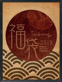 2019Fukubukuro_2.jpg