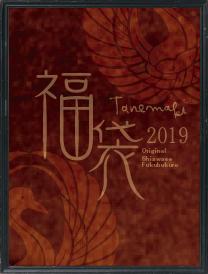 2019Fukubukuro_3222.jpg
