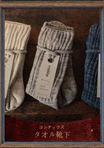 タオル靴下