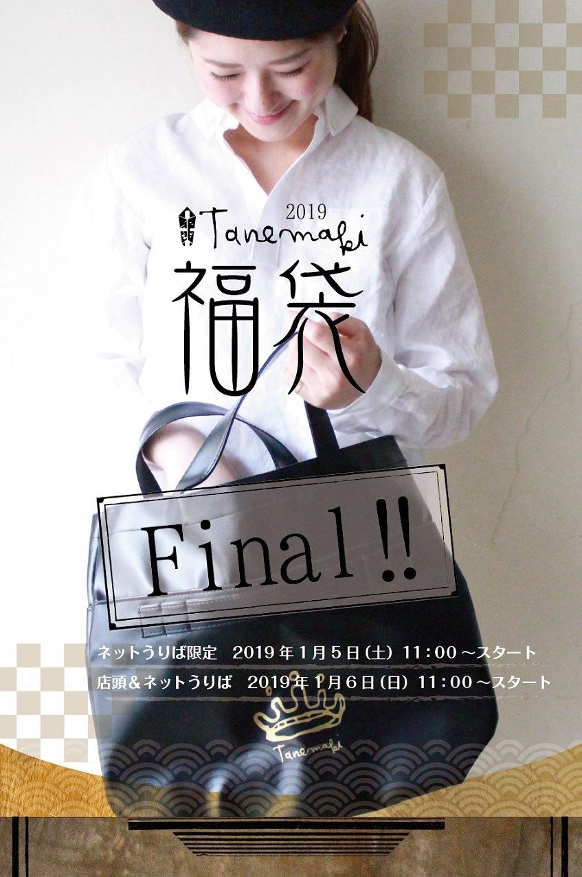 2019Fukubukuro_Item-2-1.jpg