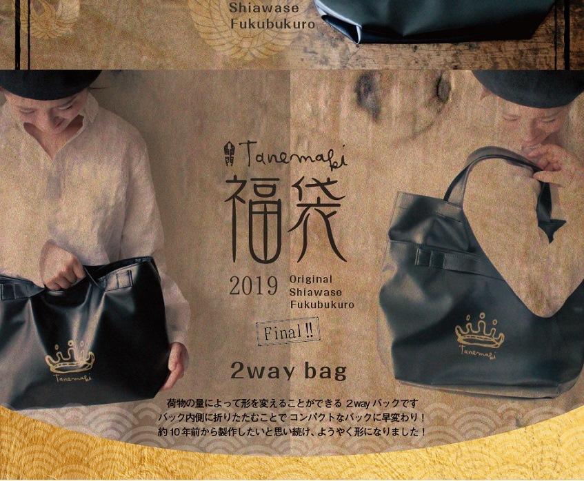 2019Fukubukuro_Item-2-61.jpg