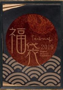 2019Fukubukuro_Item-2-62.jpg