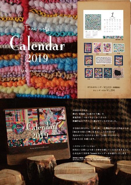 2019Tanemaki_Calendar_Poster.jpg