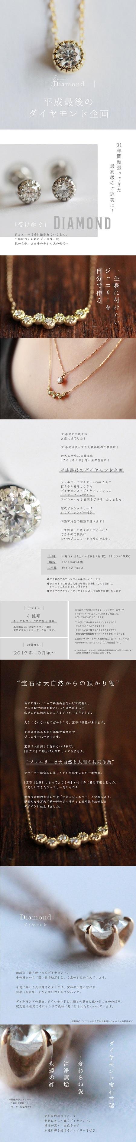 2019_Diamond_1.jpg