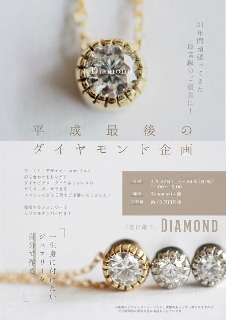 2019_Diamond_Poster_1.jpg