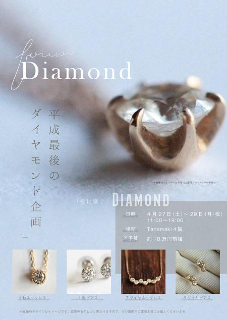2019_Diamond_Poster_3.jpg