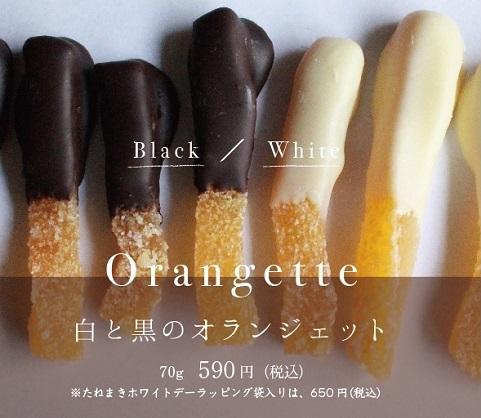 白と黒のオランジェット