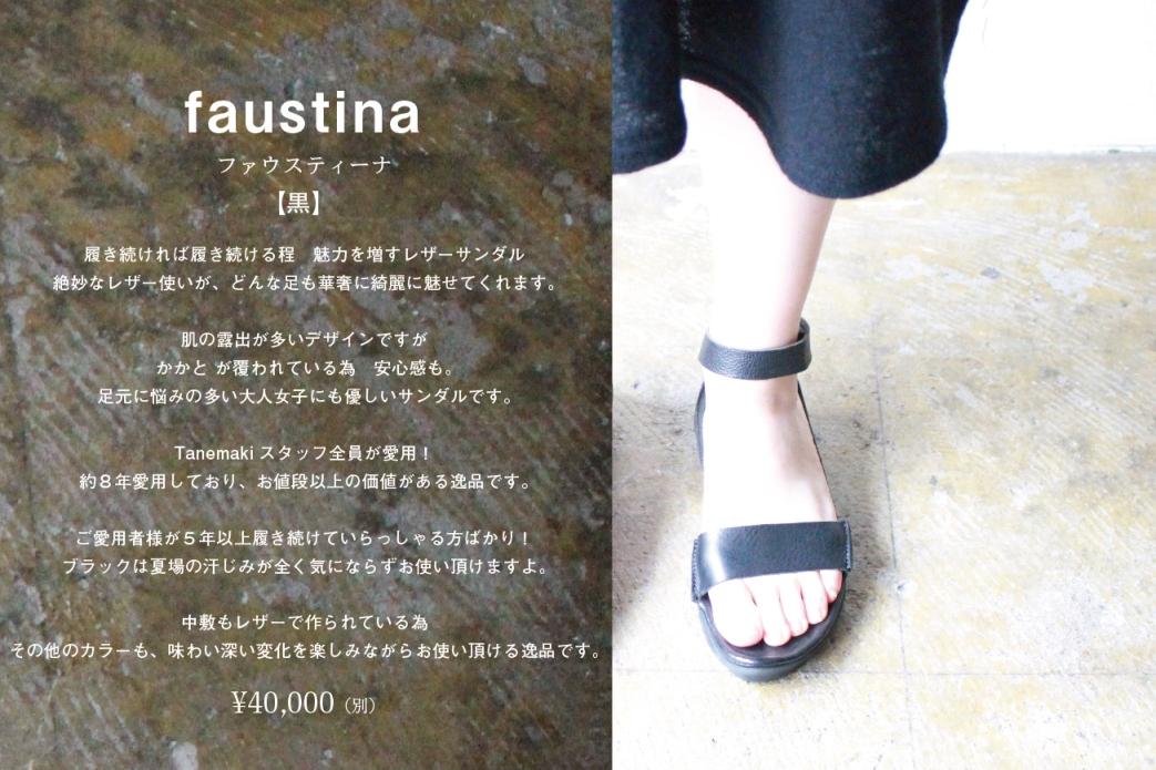 ファウスティーナ