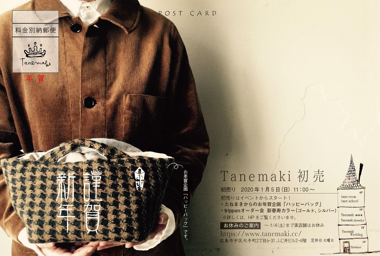 2020Nenga_tanemaki_A.jpg