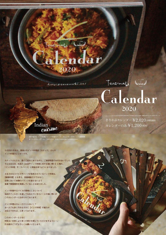 2020Tanemaki_Calendar_Poster_A3-1_net.jpg