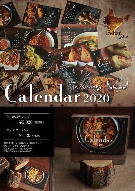 2020Tanemaki_Calendar_Poster_A3-2_net.jpg