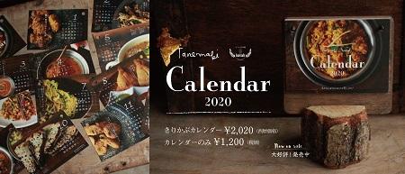 2020Tanemaki_Calendar_Poster_Banner.jpg