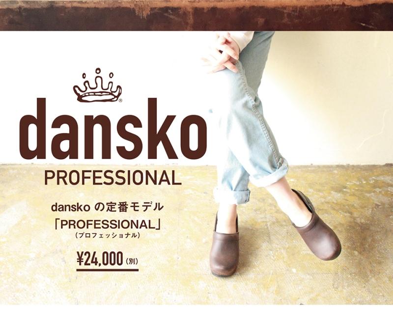 2020_05_dansko_1-1.jpg