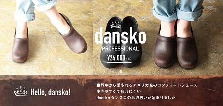 2020_05_dansko_940px-2.jpg