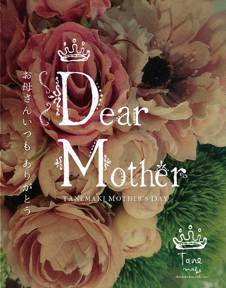 2020_MothersDay2.jpg