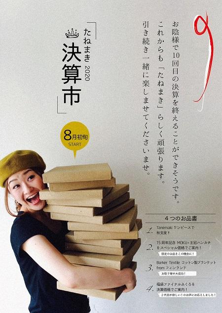 2020_kessanichi_01.jpg
