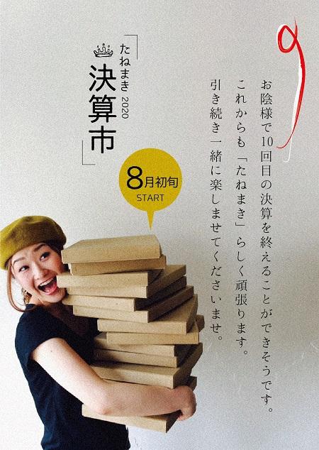 2020_kessanichi_03.jpg
