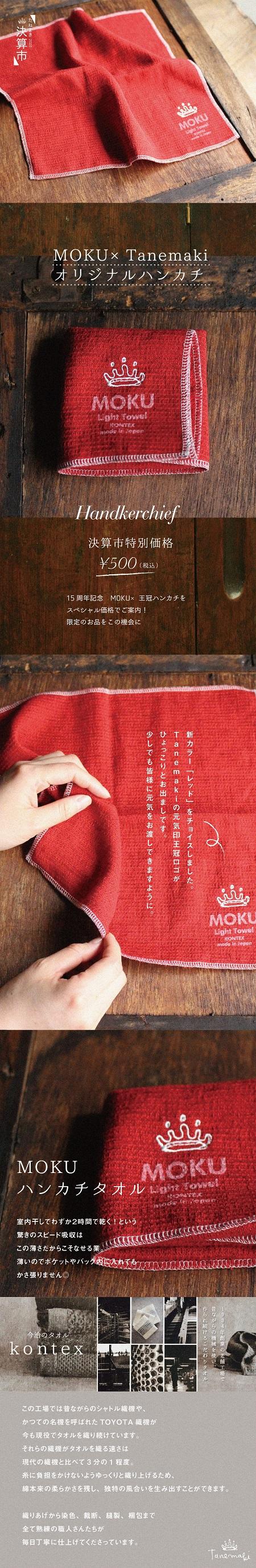 2020_kessanichi_handkerchief.jpg