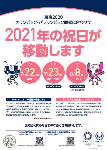 20210717_holiday.jpg
