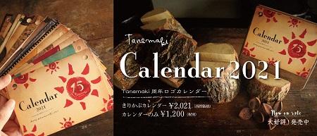 2021Tanemaki_Calendar_Banner.jpg