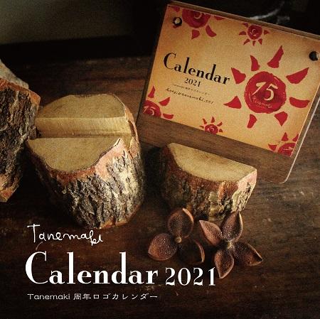 2021Tanemaki_Calendar_Insta01.jpg