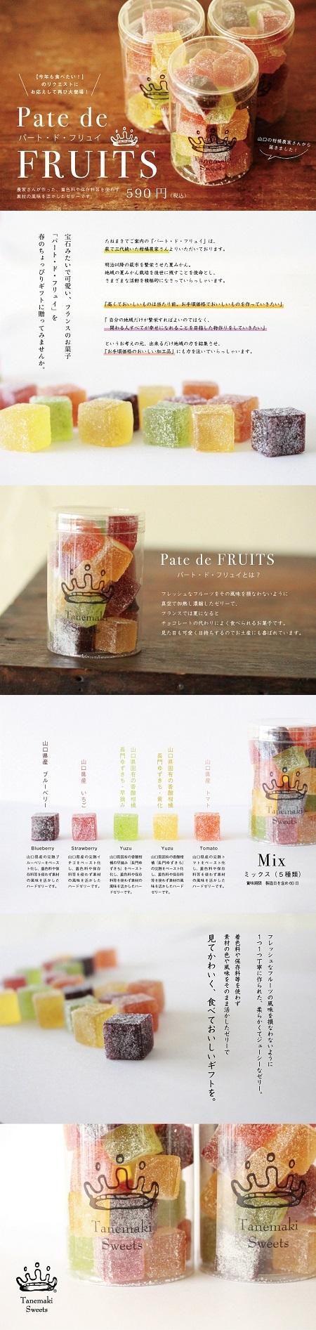 2021_Pate_de_Fruits450px.jpg