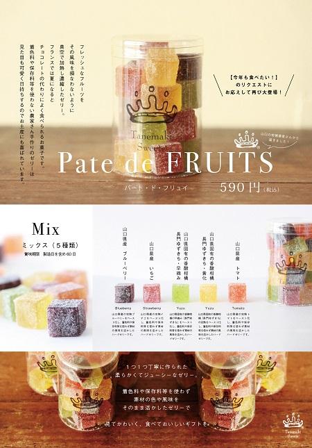 2021_Pate_de_Fruits_01.jpg