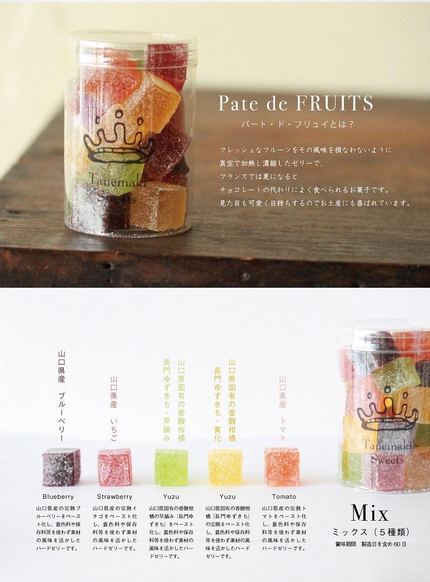 2021_Pate_de_Fruits_02-1-2.jpg