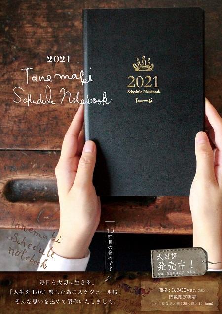 2021_Schdule_poster_A3-3_net.jpg