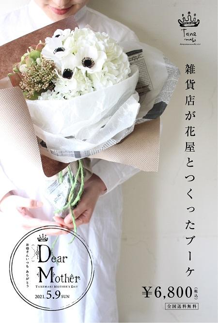 2021_Tanemaki_Mothersday_Banner_02.jpg