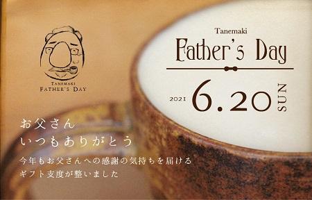 2021father1.jpg