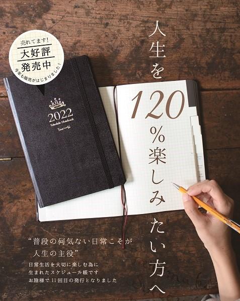 2022Schedule_Poster_Bookstore_A3-2.jpg