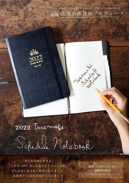 2022_Schdule_poster_01.jpg