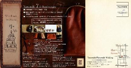 7thAnniversary_DM1-2.jpg