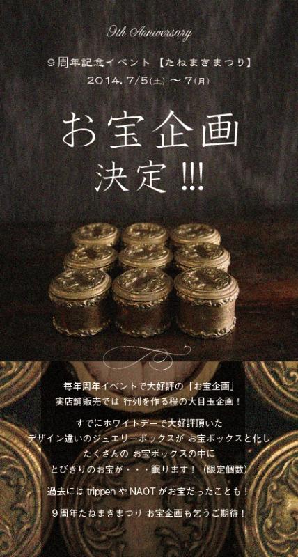 9thOtakara_Net3.jpg