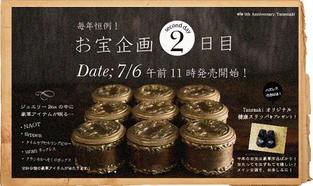 9th_Otakara_HP2_2.png