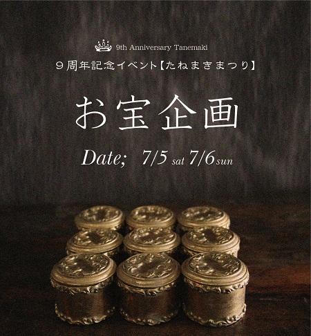 9th_Otakara_HP3 - .jpg