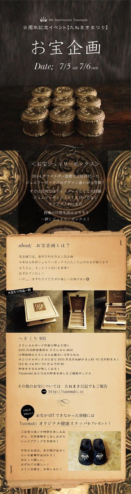 9th_Otakara_HP3.jpg