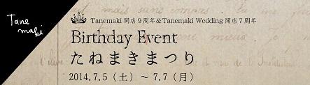 9th_Tanemaki_DM2_ol2.jpg