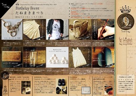 9th_Tanemaki_DM2_ol.jpg