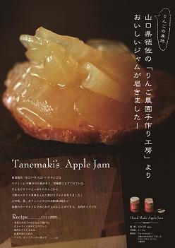 AppleJam_A4.jpg
