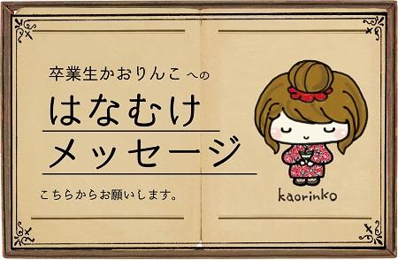 Kaorichan_goods_02.jpg