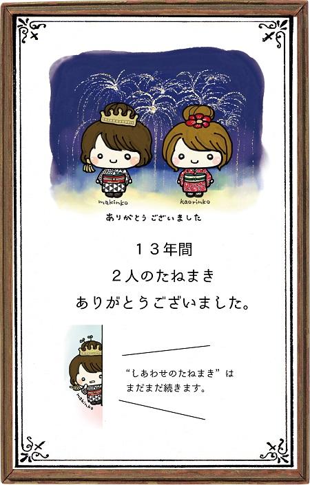 Kaorichan_goods_03.jpg