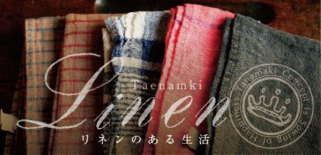 Linen_Banner450px.jpg