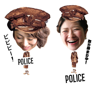 Maki&Kaori_Police_1.jpg