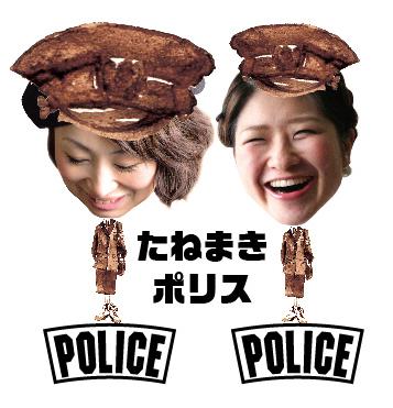 Maki&Kaori_Police_2.jpg