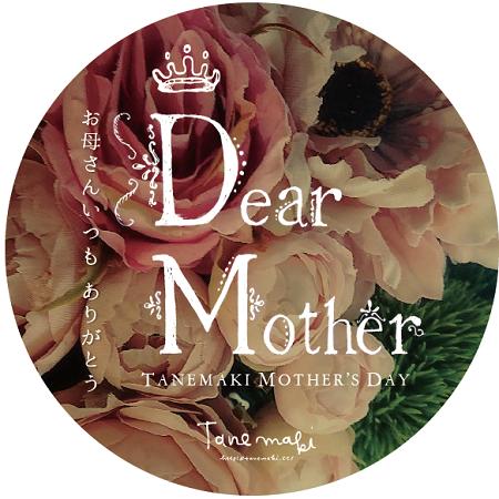 MothersDay_logo_05.png