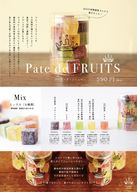 Pate_de_Fruits_1.jpg