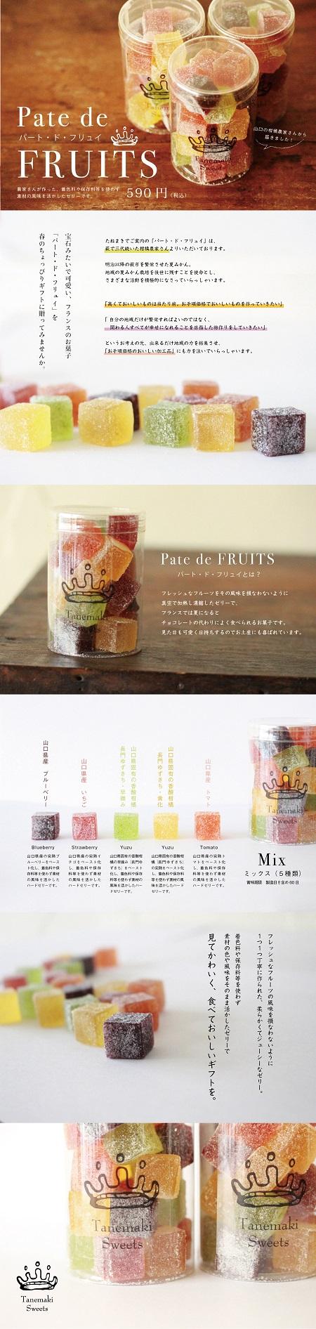Pate_de_Fruits_21.jpg
