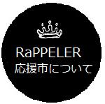 RaPPELERouenichi.png
